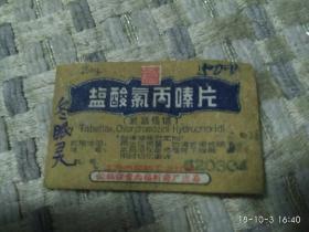 盐酸氯丙嗪片(公私合营九福制药厂出品)