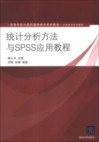 统计分析方法与SPSS应用教程/高等学校计算机基础教育教材精选·分级教学系列教材