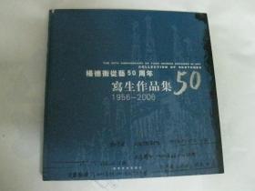 杨德衡从艺50周年写生作品集