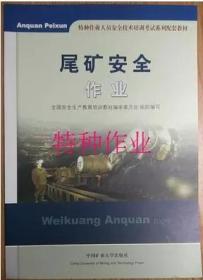 尾矿安全作业 特种作业人员安全技术培训考试系列配套教材 中国矿业大学出版社