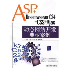 ASP+Dreamweaver CS4+CSS+Ajax动态网站开发典型案例(附CD光盘1张)
