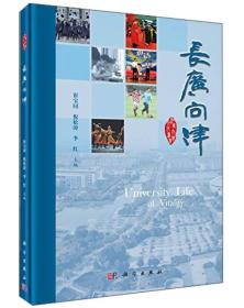 长广问津:江南大学文化书系