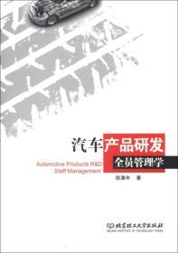 汽车产品研发全员管理学