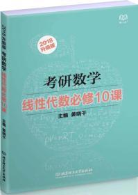 2018考研数学线性代数必修10课