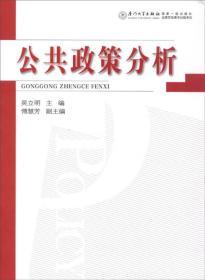 【二手包邮】公共政策分析 吴立明 厦门大学出版社