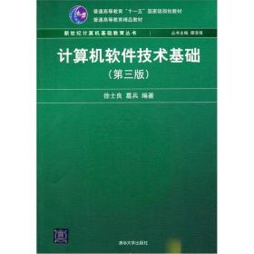 计算机软件技术基础 徐士良 第三版 9787302234074  清华大学出版社