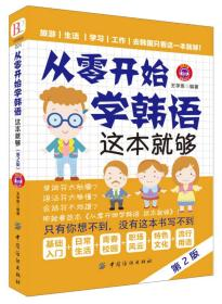 从零开始学韩语 这本就够(第2版)  版B