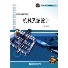 机械系统设计 胡胜海 哈尔滨工程出版社 9787810077491
