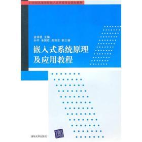21世纪高等学校嵌入式系统专业规划教材:嵌入式系统原理及应用教程