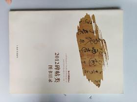 2012碑帖类图书目录