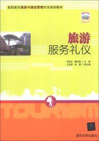 旅游服务礼仪/高职高专旅游与酒店管理专业规划教材