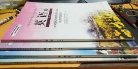 普通高中课程标准实验教科书:英语必修5,选修6、9(共3本,划线笔记较多)