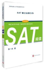 SAT阅读 专著 Reading workbook 改革版 张一冰著 eng SAT yue du