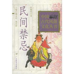 民间禁忌/中国古代风俗文化丛书