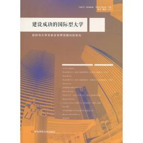 建设成功的国际型大学:政府与大学关系在世界范围内的变化