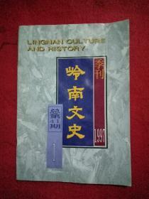岭南文史1/1997