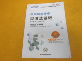 2017新版 初级会计资格 经济法基础