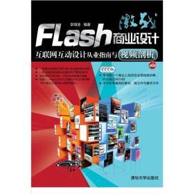 鏖战Flash贸易设计 专著 互联网互动设计从业指南与视频分析 李海涛编著 ji z