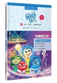 迪士尼青少年英汉双语读物.头脑特工队(美绘版)