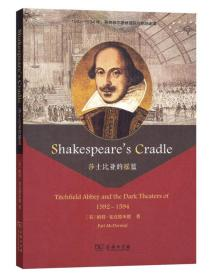 Shakespeare's Cradle(莎士比亚的摇篮:蒂奇菲尔德修道院与剧场谢幕)