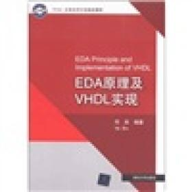 Xinlinx 大学合作指定教材:EDA原理及VHDL实现