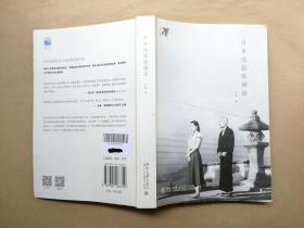 日本电影纵横谈 舒明 著(2016年1版1印)