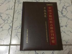 中国少数民族古籍总目提要:布依族卷(在观澜)未拆封