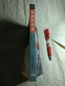敖德萨档案(弗福赛斯政治惊险小说集2000年1版1印) 留