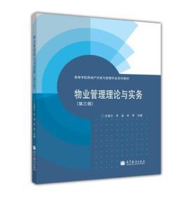 物业管理理论与实务(第3版)