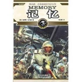 记忆:世界科幻大师丛书