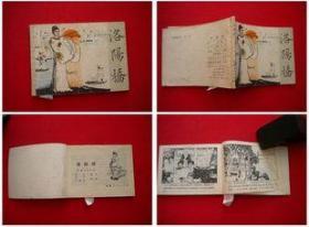 《洛阳桥》古干绘,福建1981.12一版一印28万册8品,8226号,连环画