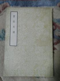 中国文学参考资料小丛书 云谿友议