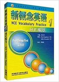 新概念英語詞匯練習1