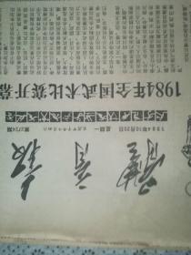 体育报 第2724期  1984年10月29日