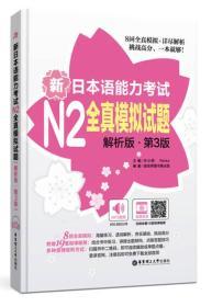 新日本语能力考试N2全真模拟试题许小明华东理工大学出版社9787562846888