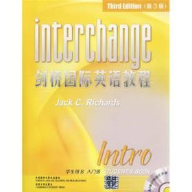 剑桥国际英语教程(学生用书·入门级·第3版)(无光盘)