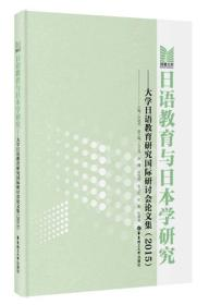 日语教育与日本学研究