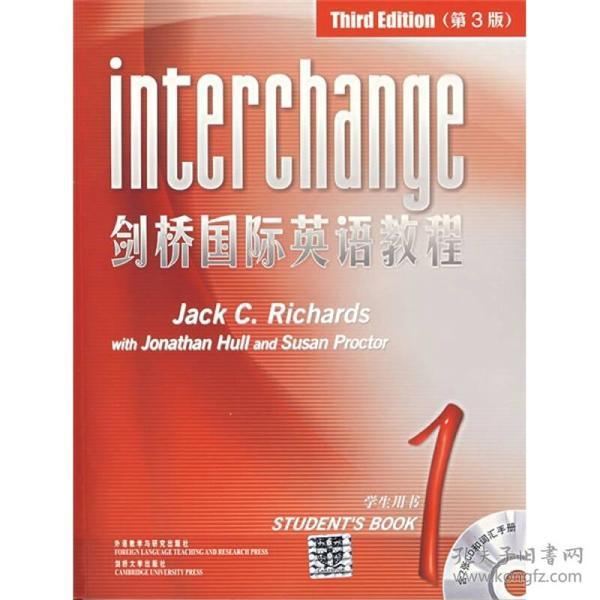 剑桥国际英语教程 第三版 学生用书