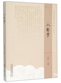 北京非物质文化遗产丛书:八卦掌
