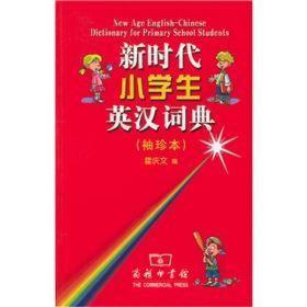 新时代小学生英汉词典-(袖珍本)