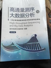 高通量测序与大数据分析医学篇