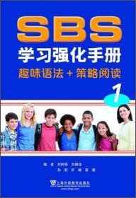 SBS学习强化手册(趣味语法+策略阅读)第1册