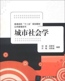 """普通高校""""十二五""""规划教材·公共管理系列:城市社会学"""