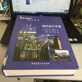 城市设计手册