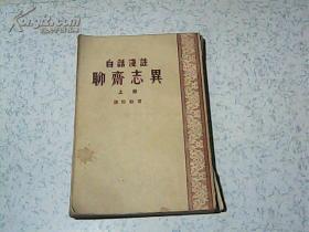 老版白话浅注:聊斋志异(上册)