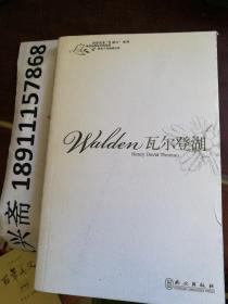 """世界名著""""红蓝白""""系列(第1辑):瓦尔登湖"""