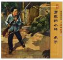 人民美术出版社正版书《勇敢的小林、虎子 两本(全2册) 》连环画小人书2本一套合售
