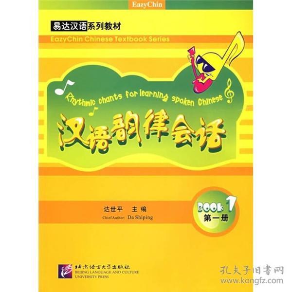 汉语韵律会话(第1册)