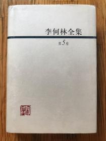 李何林全集(5) 第五卷 书信卷
