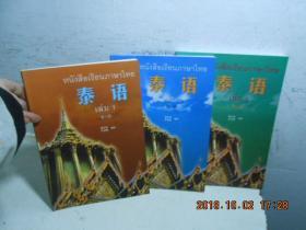 泰语【1、2、3、】全3册